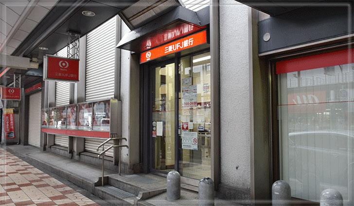 三菱UFJ銀行カードローン店舗
