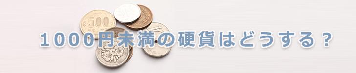 ATM硬貨での返済
