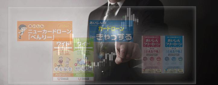 会津信用金庫カードローンならどれを選ぶ?