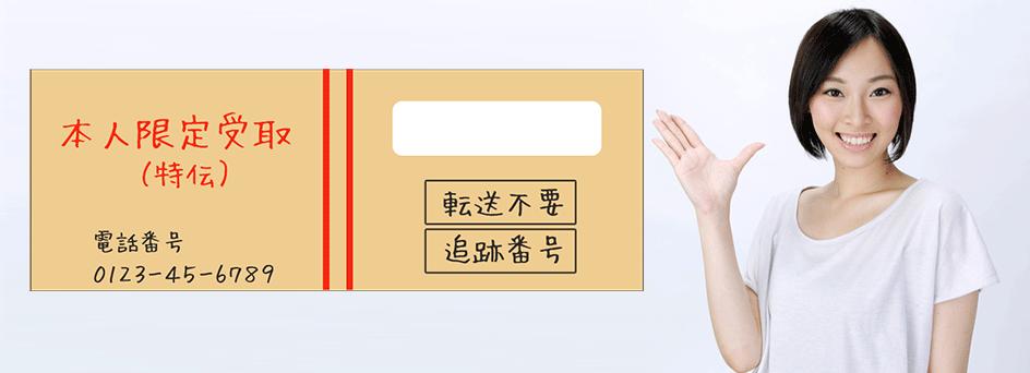 本人限定受取郵便の受け取り方のまとめ 読んで疑問解決!