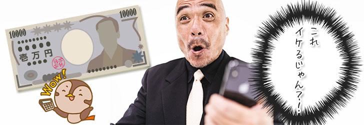これだ!「1万円だけお金を借りる方法」が意外にイケてる3つの理由