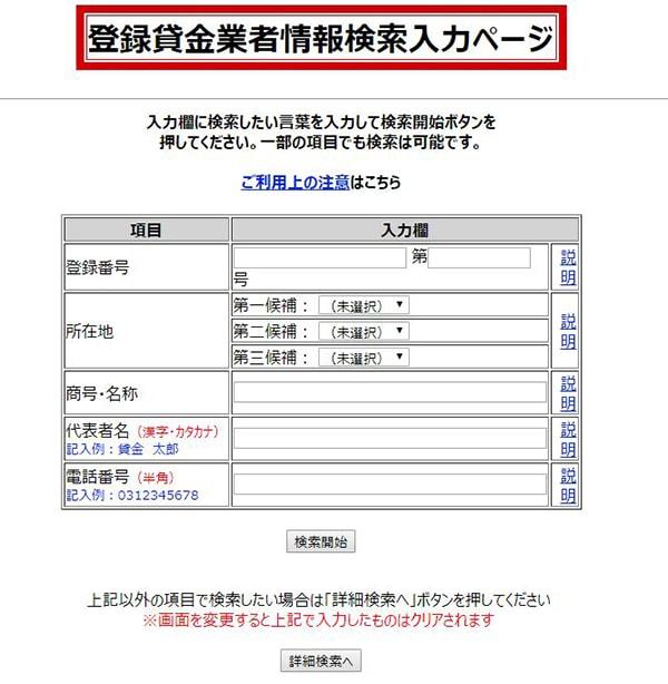 登録貸金業者情報検索入力ページ