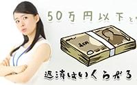 50万円をカードローンで借りたら返済はいくらか?