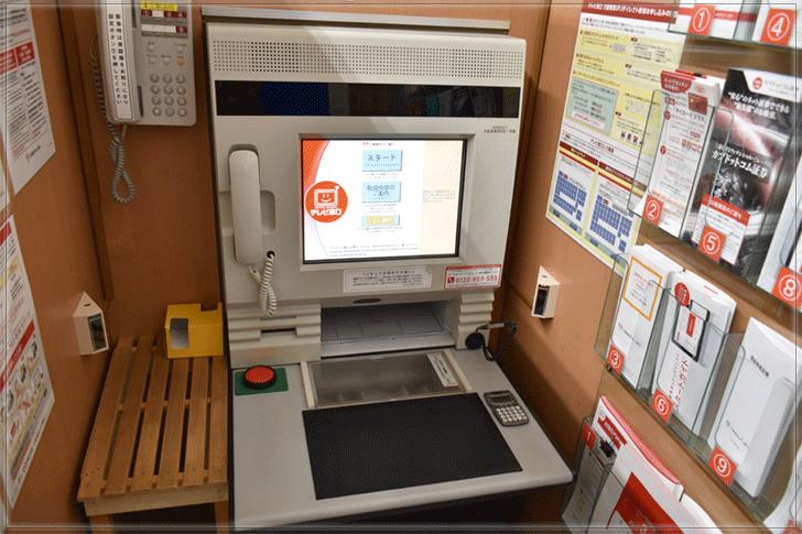 三菱UFJ銀行 テレビ窓口