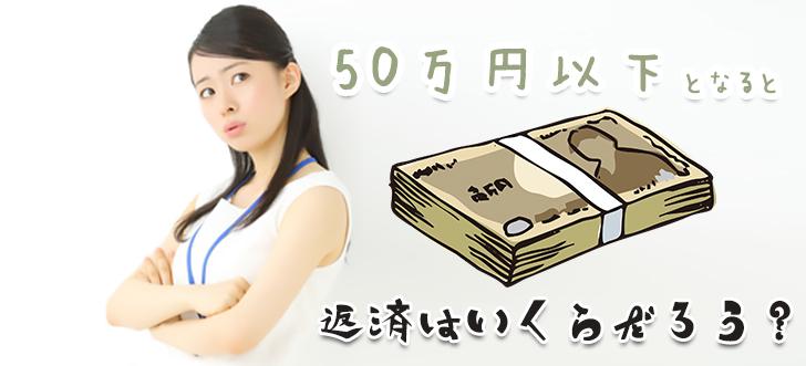 カードローンから50万円以下で借りたら返済はいくらか悩む女性
