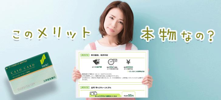 三井住友銀行カードローンが推すメリットは本物か?
