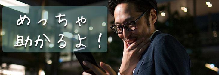 レイクALSAで30万円借りたときの利息を確認し喜ぶ男性