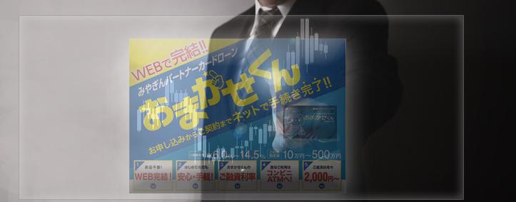 宮崎銀行カードローンで選ぶならこちらちゃや